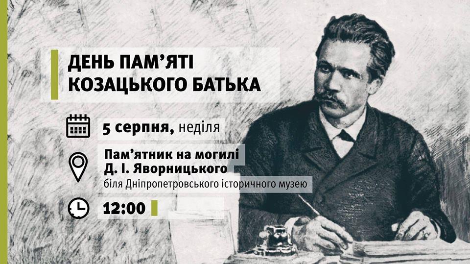 День пам'яті академіка Д.І.Яворницького